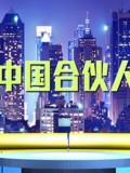 中国合伙人第1季