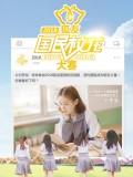 2018狐友国民校花大赛