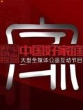 中国好家庭 第2季