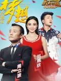 中国梦想秀第9季