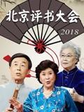 北京评书大会 2018