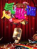 人气歌谣 2012