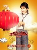 欢乐中国人
