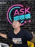 ASK吱吱吱 第1季