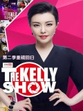 the kelly show第2季