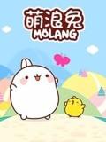 萌浪兔 MOLANG 第1季