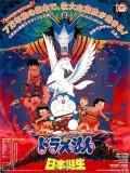 哆啦A梦剧场版之大雄与日本诞生
