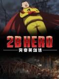 2b hero 突变英雄