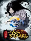 一人之下 第2季  日语版