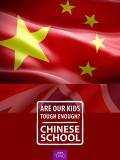 中国老师来了