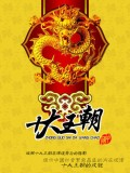 中国十大王朝