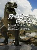 原始恐龙的秘密