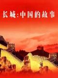 长城中国的故事