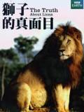 BBC狮子的真相