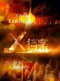 X档案全国版