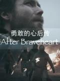 勇敢的心后传第1季