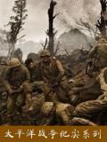 太平洋战争纪实系列