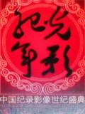 """2015""""光影纪年""""中国纪录片学院奖"""