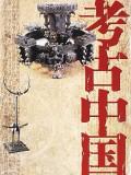 中国考古古墓探秘