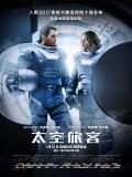 太空旅客 英语版